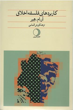 روی جلد کاربردهای فلسفه اخلاق