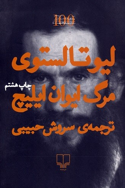 روی جلد مرگ ایوان ایلیچ