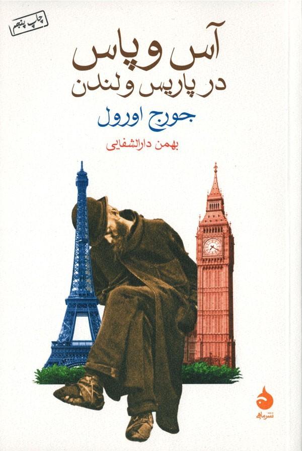 روی جلد آس و پاس در پاریس و لندن