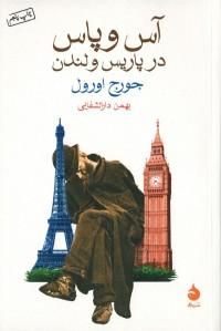 آس و پاس در پاریس و لندن