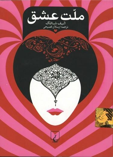 روی جلد ملت عشق (جیبی)