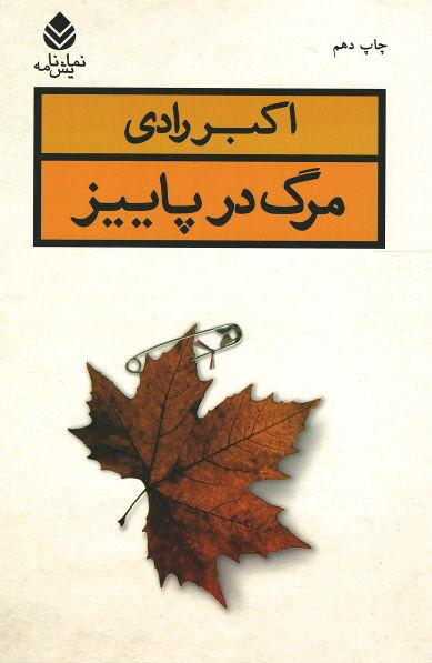 روی جلد مرگ در پاییز