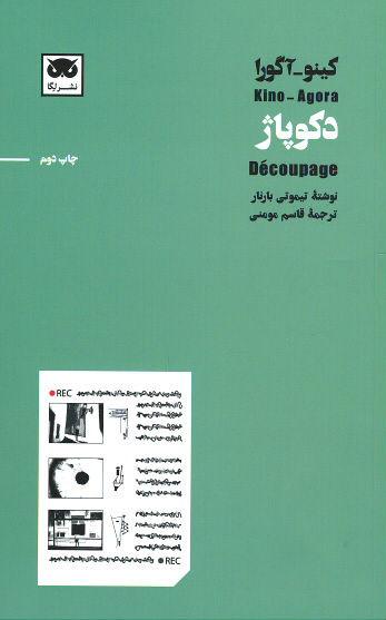 روی جلد کینو-آگورا: دکوپاژ