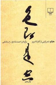 هایکو (شعر ژاپنی از آغاز تا امروز)