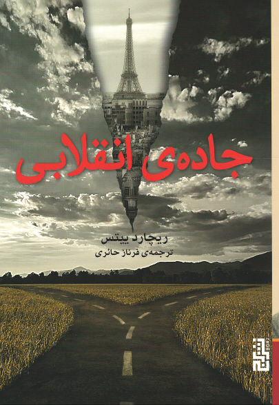روی جلد جاده ی انقلابی
