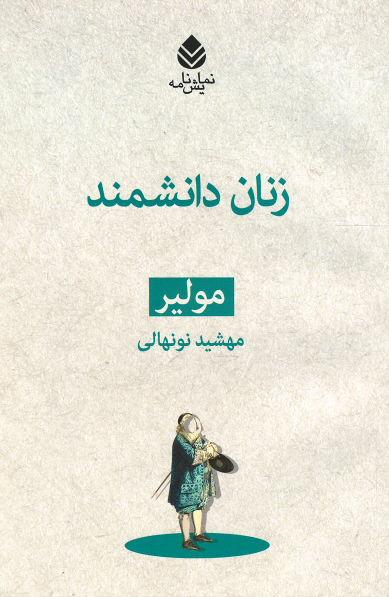 روی جلد زنان دانشمند