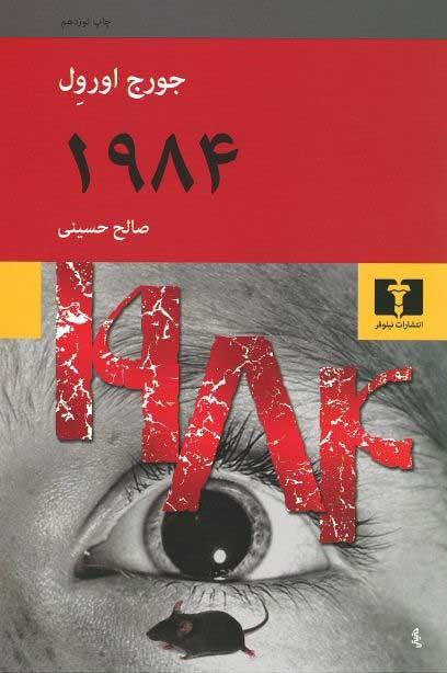 روی جلد 1984