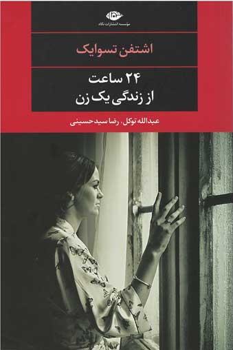 روی جلد 24 ساعت از زندگی یک زن