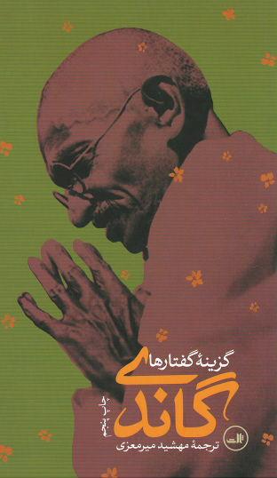 روی جلد گاندی (گزینه گفتارها)