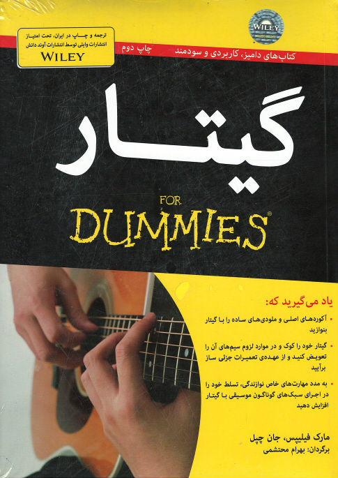 روی جلد گیتار (كتاب های دامیز) (همراه با سی دی)