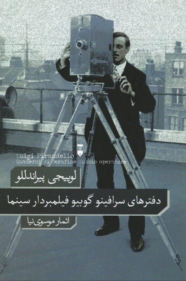 روی جلد دفترهای سرافینو گوبیو فیلمبردار سینما