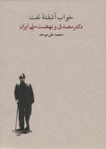 خواب آشفته نفت (دكتر مصدق و نهضت ملی ایران)(2جلدی)