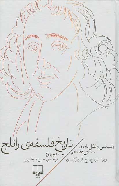 روی جلد تاریخ فلسفه ی راتلج (جلد 4)