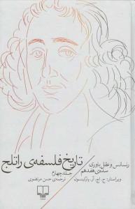 تاریخ فلسفه ی راتلج (جلد 4)