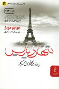 تنها در پاریس و داستانهای دیگر