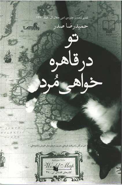 روی جلد تو در قاهره خواهی مرد