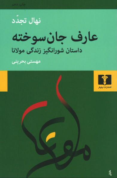 روی جلد عارف جان سوخته
