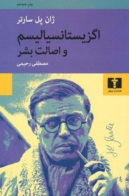 روی جلد اگزیستانسیالیسم و اصالت بشر