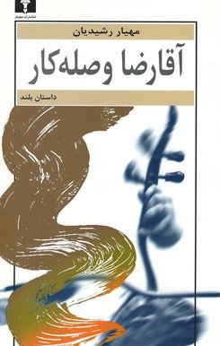 روی جلد آقا رضا وصلهکار
