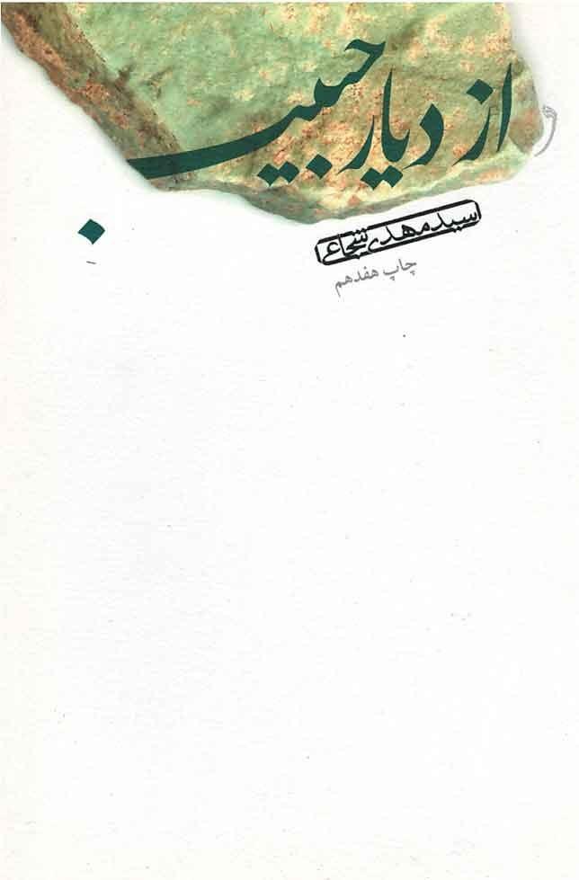 روی جلد از دیار حبیب