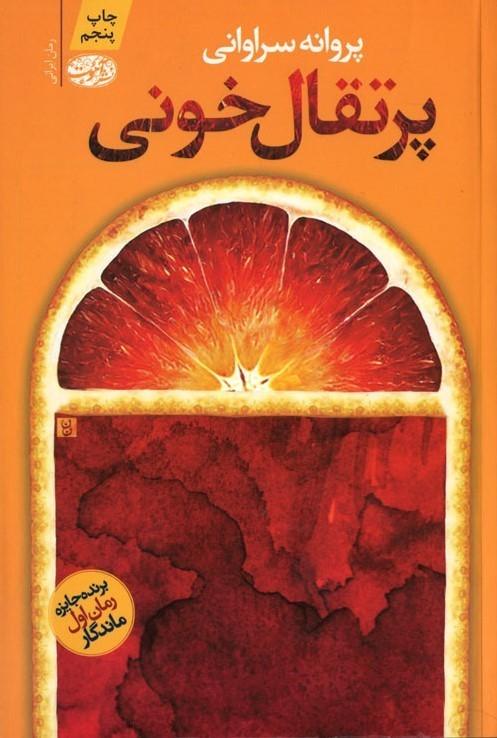 روی جلد پرتقال خونی