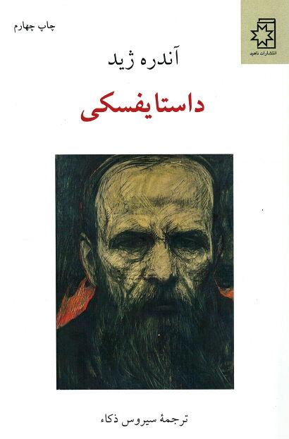 روی جلد داستایفسکی (از روی نمایش نامه هایش و شش سخنرانی درباره او)