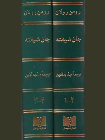 روی جلد جان شیفته (4 جلدی)