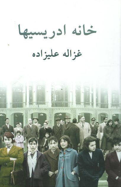 روی جلد خانه ادریسیها