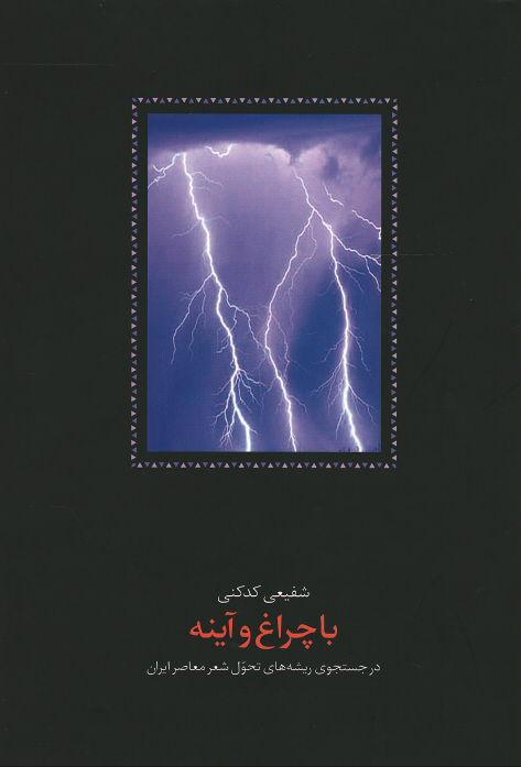 روی جلد با چراغ و آینه در جستجوی ریشه های تحول شهر معاصر ایران