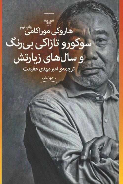 سوكورو تازاكی بی رنگ و سال های زیارتش