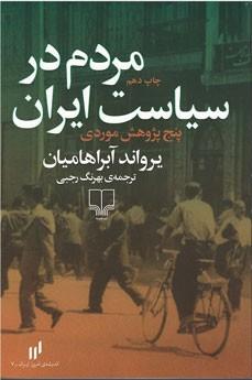 روی جلد مردم در سیاست ایران