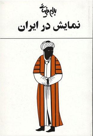 روی جلد نمایش در ایران