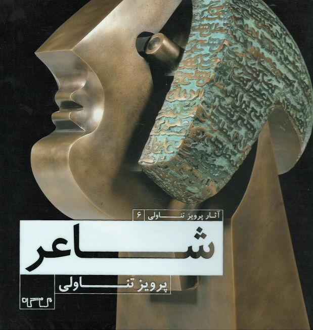 روی جلد شاعر (آثار پرویز تناولی)
