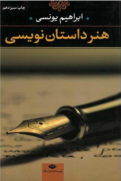 روی جلد هنر داستان نویسی