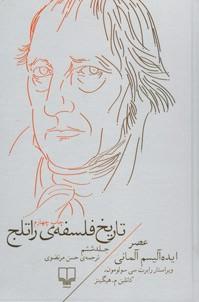 تاریخ فلسفه ی راتلج (جلد 6)