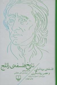 تاریخ فلسفه ی راتلج (جلد 5)