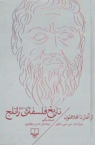 تاریخ فلسفه ی راتلج (جلد 1)