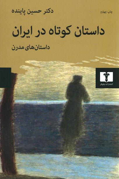 روی جلد داستان کوتاه در ایران (2)