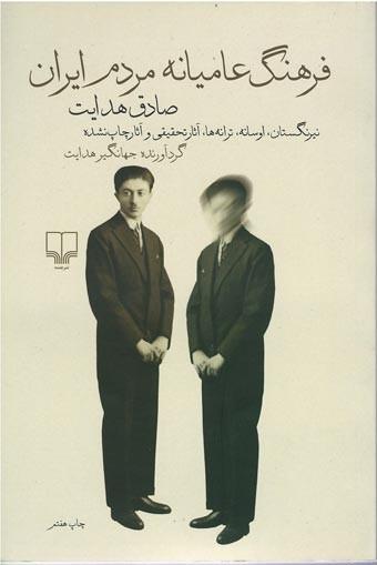 روی جلد فرهنگ عامیانه مردم ایران