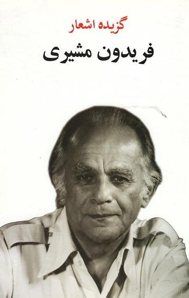 روی جلد گزیده اشعار فریدون مشیری