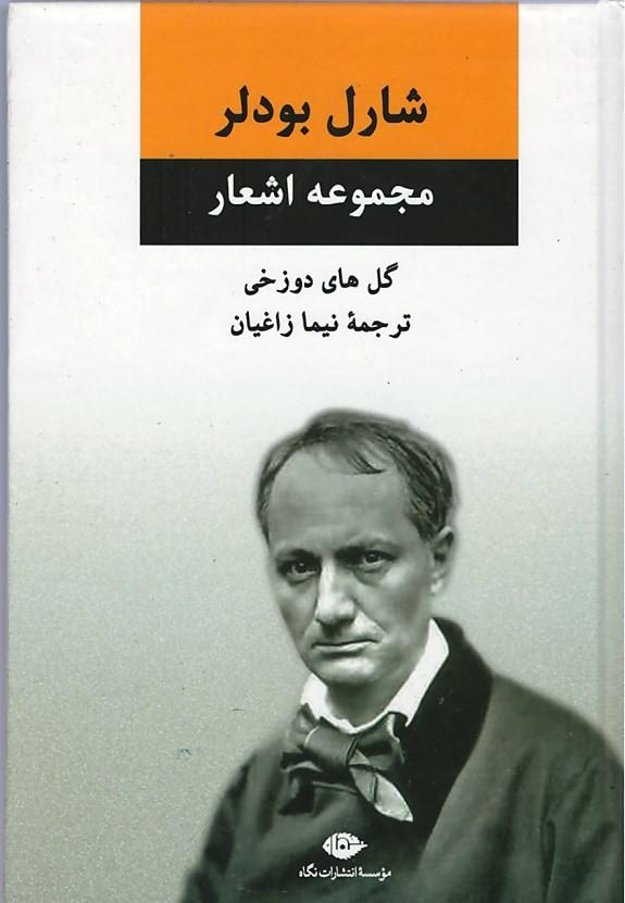 روی جلد مجموعه اشعار شارل بودلر