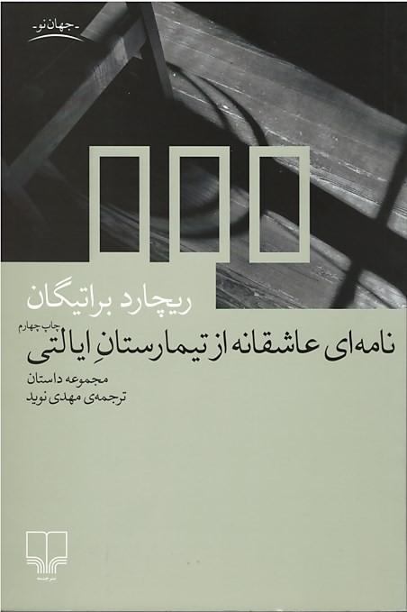 روی جلد نامه ای عاشقانه از تیمارستان ایالتی