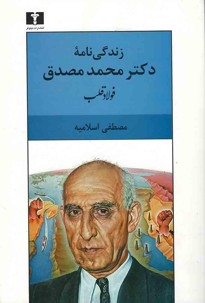 روی جلد زندگی نامه دکتر محمد مصدق