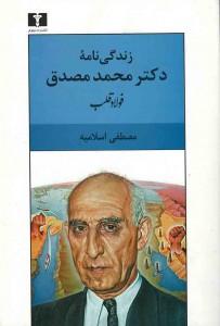 زندگی نامه دکتر محمد مصدق