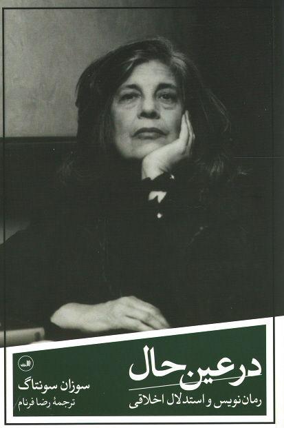 روی جلد در عین حال: رمان نویس و استدلال اخلاقی