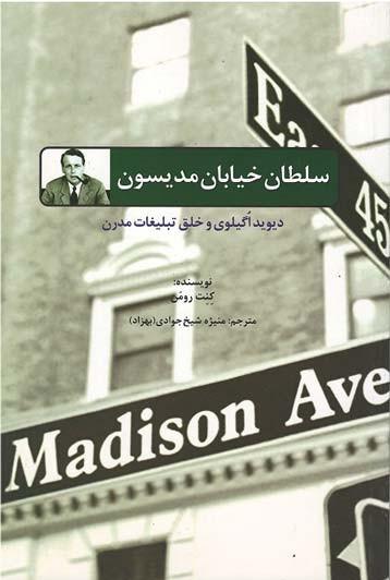 روی جلد سلطان خیابان مدیسون