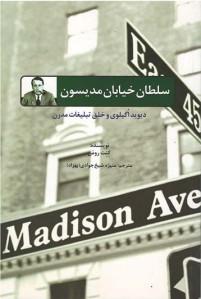 سلطان خیابان مدیسون