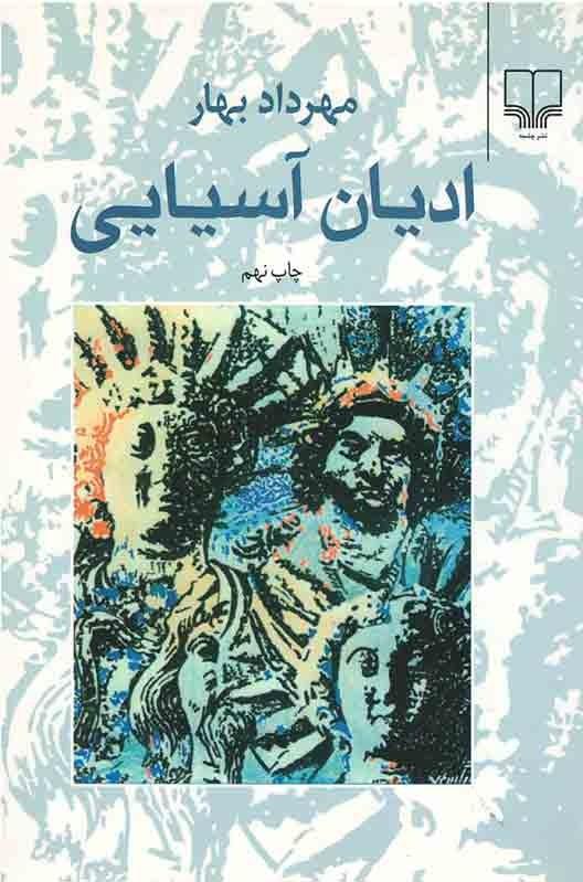 روی جلد ادیان آسیایی