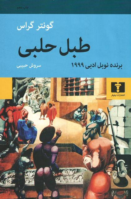 روی جلد طبل حلبی