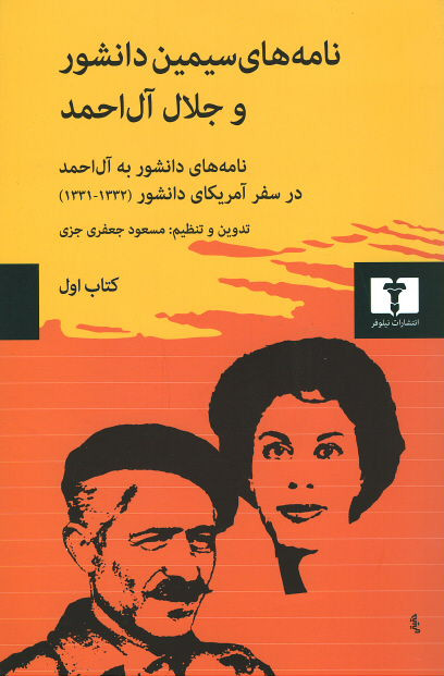 روی جلد نامه های سیمین دانشور و جلال آل احمد - کتاب اول